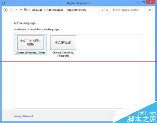 win8怎么加载语言包实验报告?5