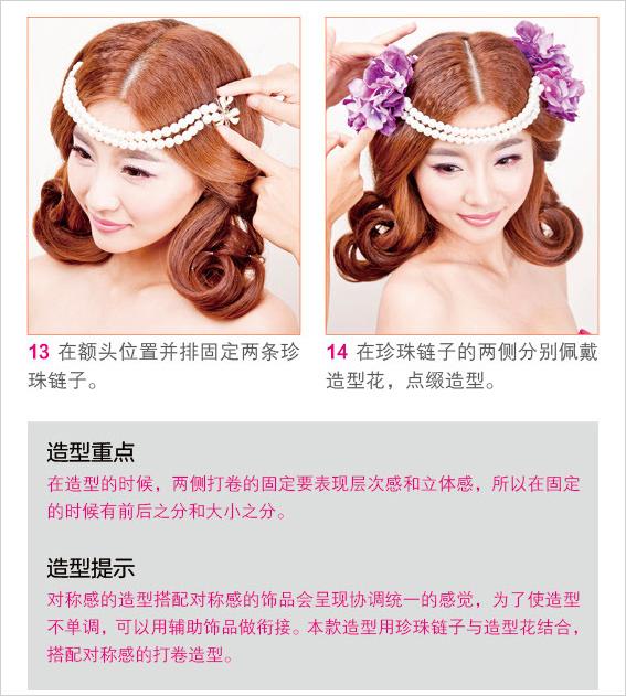 仙气十足的森系新娘发型5