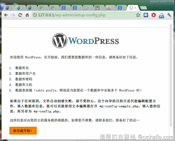 WordPress新手安装教程3