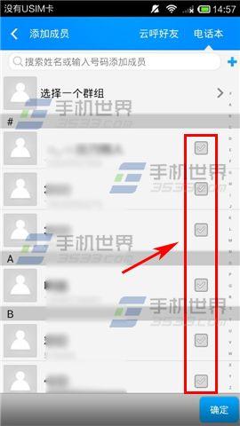 手机云社交软件怎么进行多人通话?4