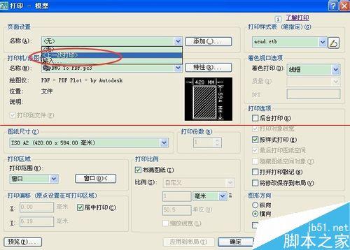 网络共享的打印机怎么快速打印CAD图纸?3