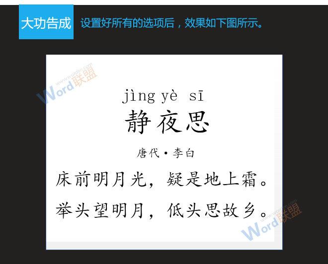word拼音加声调怎么打 word拼音标注图文教程7