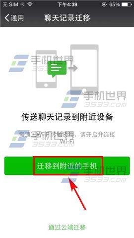 微信聊天记录导入新手机方法5