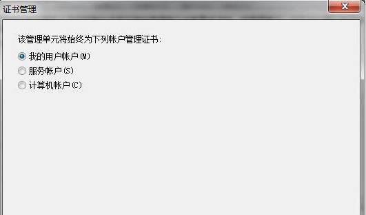 win7上没有用的进网部件证书咋能扫除4