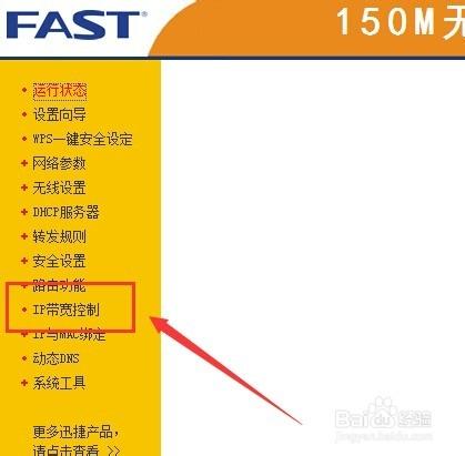路由器限制网络速度怎么设置4