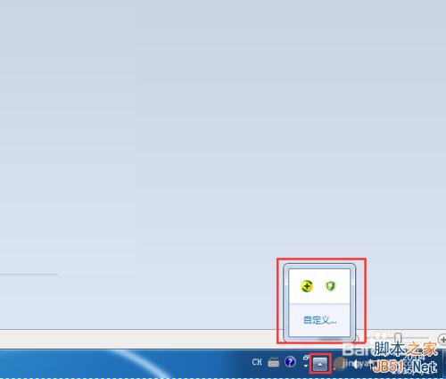 win7通知区域图标、电脑右下角图标显示和隐藏如何设置?1