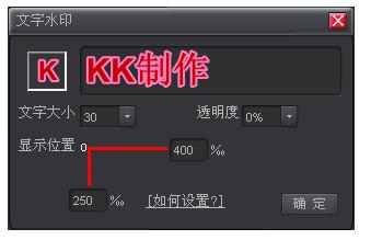 kk录像机怎么加水印?kk录像机加水印方法图解1