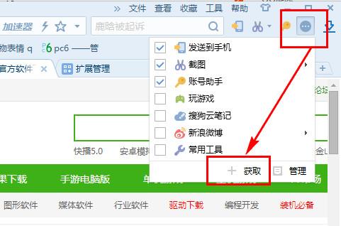 搜狗浏览器怎么设置自动刷新1