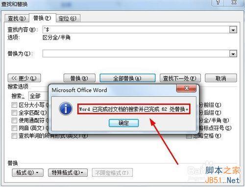 word文档里如何快速批量删除英文内容而保留中文?12