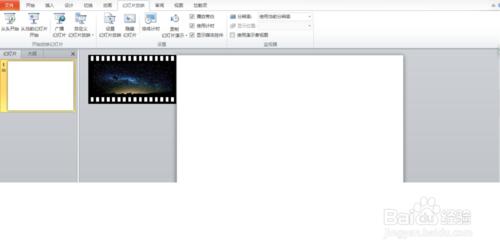 PPT怎么做出电影胶片动画效果18