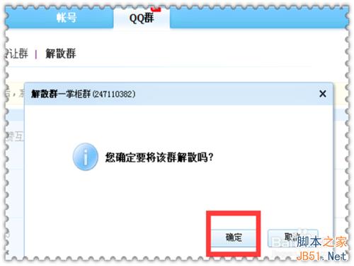 自己不需要的QQ群怎么解散?8
