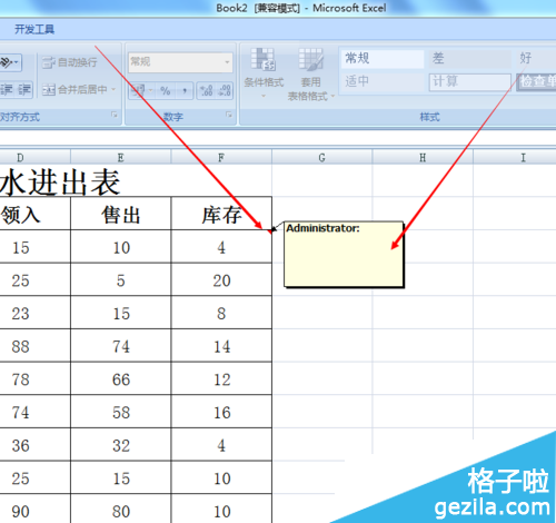 在Excel表格中该如何插入批注备注信息5