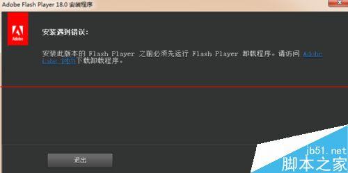 Adobe Flash Player 安装失败遇到错误怎么办?2