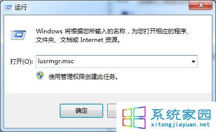 """【Win7旗舰版系统提示""""提示你密码已经过期""""解决方法】 w7旗舰版恢复出厂设置"""