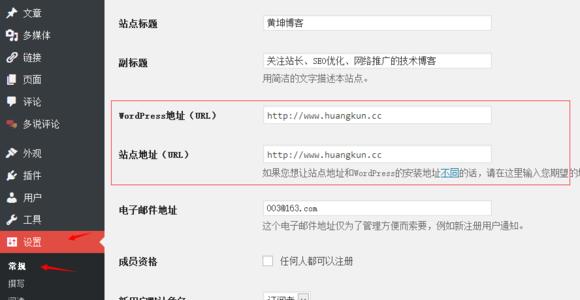 申请了网站域名的手机号可以更换吗_Wordpress教程之网站域名更换方案