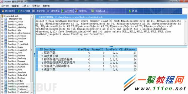 Access数据库基于时间sql盲注的实现记录6
