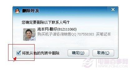 怎么注销QQ号1