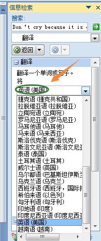 excel如何翻译文档内容9