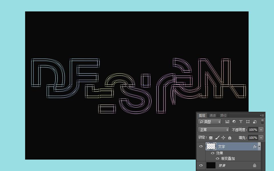 PS教你打造霓虹光线框文字效果11