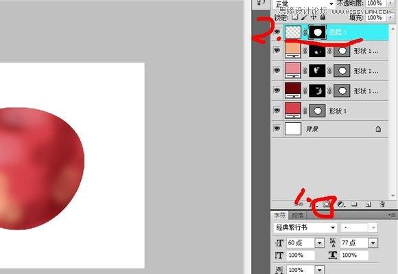 Photoshop cs5鼠绘逼真可口的红苹果15