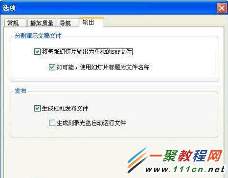 用PowerPointtoFlash将PPT文档转换为swf文件4
