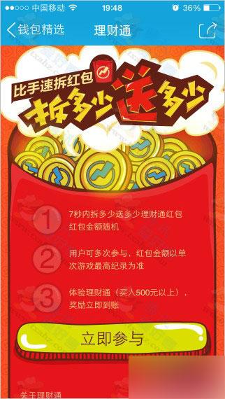 qq理财通送红包拆多少送多少活动3