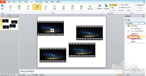PPT怎么做出电影胶片动画效果16