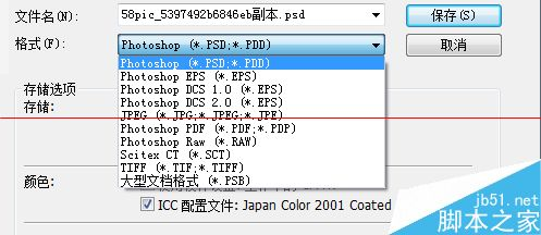 photoshop文档不能保存成PNG格式该怎么处理?2