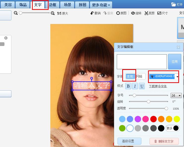 美图秀秀怎么添加字体?美图秀秀字体导入方法图解2