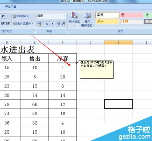 在Excel表格中该如何插入批注备注信息8