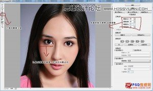 Photoshop两种方法给美女的眼睛变大10