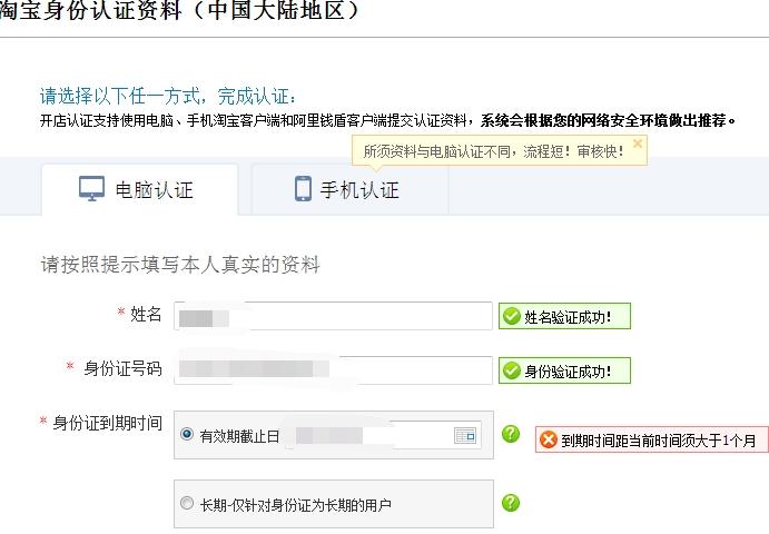网店认证省份证过期如何处理!1
