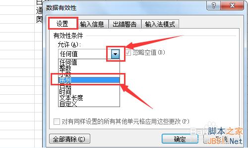 Excel2010数据有效性序列如何进行设置?6