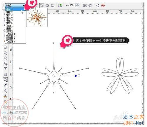 cdr软件变形工具使用预设及添加或删除预设方法图解3
