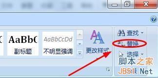 word文档里如何快速批量删除英文内容而保留中文?4
