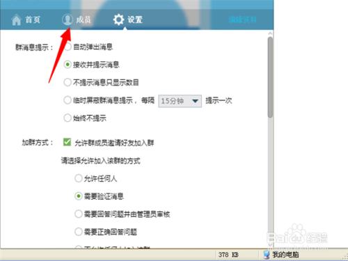QQ如何查看群成员是何时入群的3