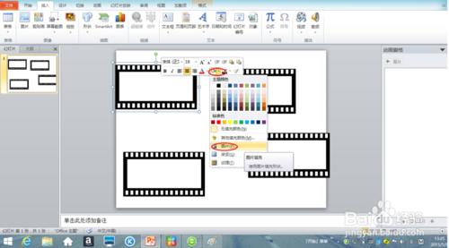 PPT怎么做出电影胶片动画效果13