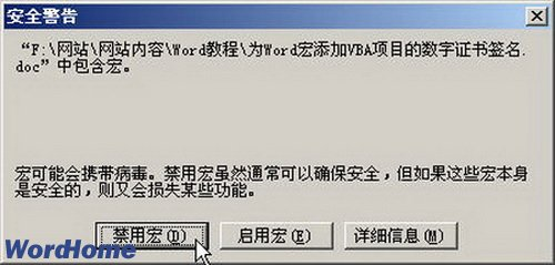 WORD为宏添加VBA项目数字证书签名4