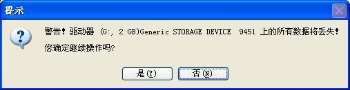 用U盘装win7/XP系统的操作[图解]5