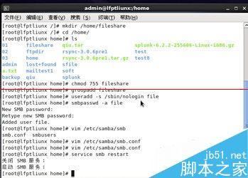 Linux系统如何架设共享文件服务器?10