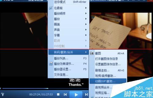 怎么利用QQ影音从视频中截取gif?2