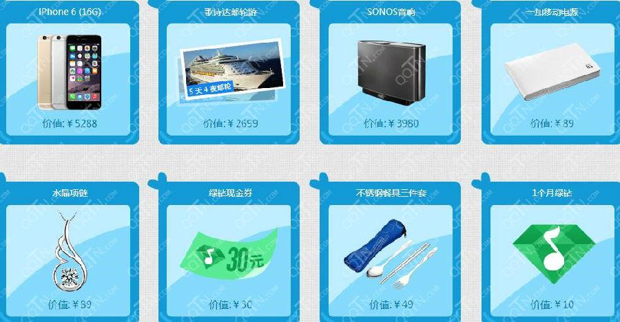 QQ绿钻暖暖大萌礼活动 支付1Q币最高抽取苹果iPhone62