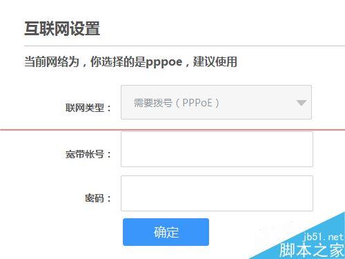 newifi新路由怎么设置宽带拨号上网PPPoE?5
