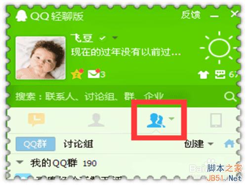 自己不需要的QQ群怎么解散?3