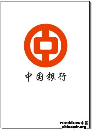 CDR简单绘制中国银行标志教程1