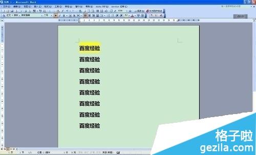 怎样在文档中连续使用格式刷工具1