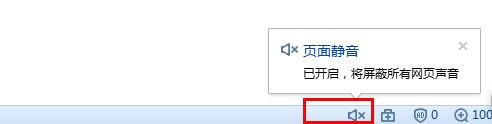 搜狗浏览器打开网页没有声音解决方法2