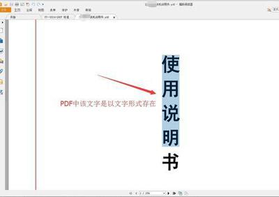 使用金山PDF转WORD工具的教程9