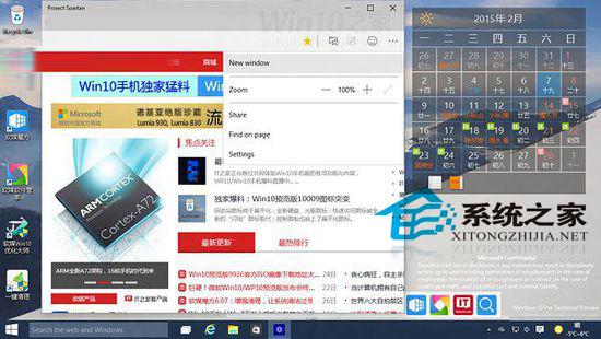Win10斯巴达浏览器常用功能图文详解10