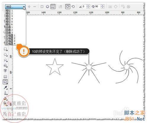 cdr软件变形工具使用预设及添加或删除预设方法图解10